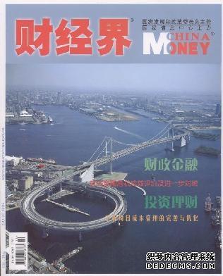 《财经界杂志》国家级杂志征稿启