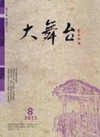 好消息《大舞台》入选2012年中文