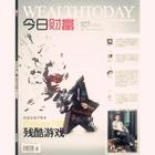 《今日财富》杂志社征稿