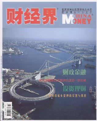 《财经界》杂志于1983年创刊,国内统一刊号是: CN 11-4098/F;国际标准刊号是: ISSN 1009-2781.业界认为《财经界》杂志是新理念的第一推力,新财富的在手利器,是管理财经期刊网络传播中国阅读排行前10名期刊。栏目有:理论探索、财政金融、经济论坛、投资理财、财会研究、审计广角、纳税筹划、博硕论文、名人专访、财经驿站等。侧重于学术研究理论探索。
