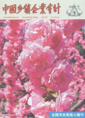 《中国乡镇企业会计》杂志是由中华人民共和国农业部主管,中国乡镇企业协会主办的国家级农经类期刊。国际标准刊号:ISSN1004-8480;国内统一刊号:CN11-3064/F。实用性、针对性、知识性、科学性为办刊宗旨。对重大经济问题研究、乡镇企业会计市场现象、分析、预测、展望、进行全方位的专题报道。