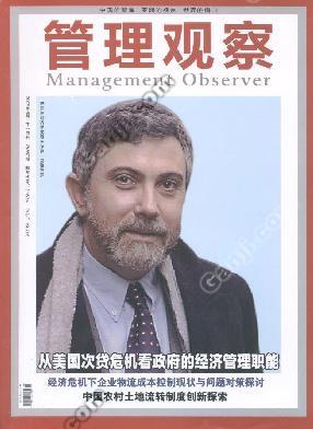 《管理观察》杂志征稿启事