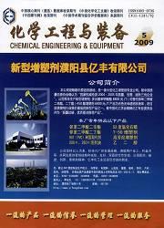 《化学工程与装备》征稿启事