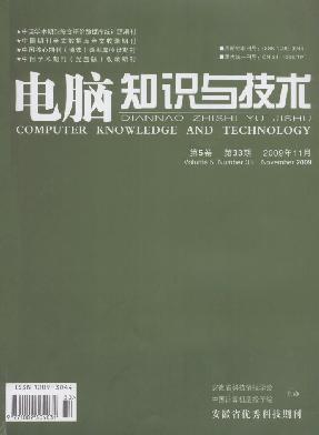 《电脑知识与技术》杂志征稿启事