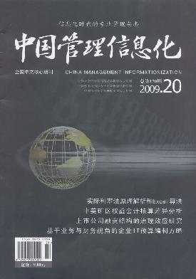 《中国管理信息化》杂志征稿启事