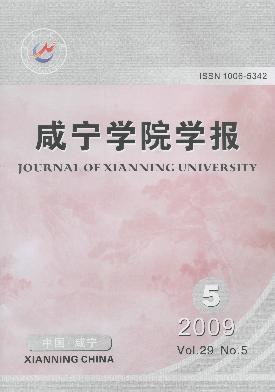 《咸宁学院学报》是经国家新闻出版总署批准,湖北省教育厅主管,咸宁学院主办,国内外公开发行的综合性学术理论刊物。《咸宁学院学报》为双月刊,国际标准刊号为ISSN 1006-5342,国内统一刊号为CN42-1717/C 。