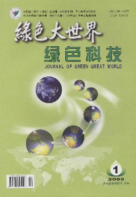 《绿色大世界》杂志社