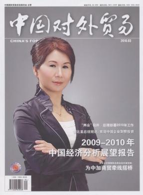 《中国对外贸易》权威性经贸类杂志征稿
