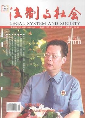 法制与社会征稿启事
