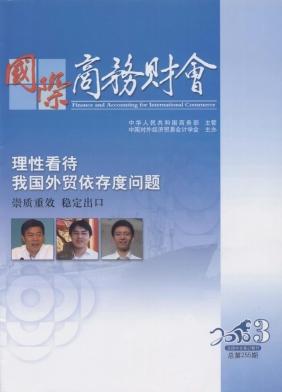 《国际商务财会》2009最新征稿启事