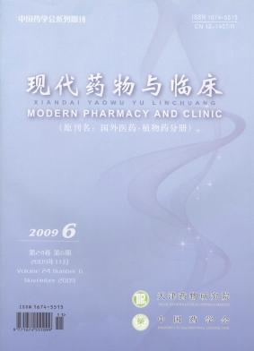 《现代药物与临床》征稿启事
