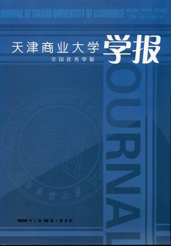 《天津商业大学学报》