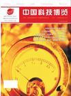 中国科技博览》杂志社征稿(国家级学术期刊)