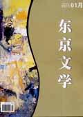 《东京文学》征稿函