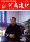 《河南建材》杂志由河南省科学院主管,河南建材研究设计院、河南
