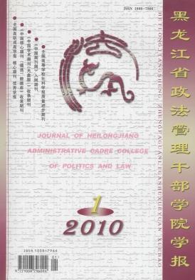 学报征稿:《黑龙江省政法管理干部学院学报》2010年最新征稿信息