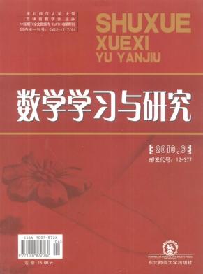 《数学学习与研究》杂志征稿启事