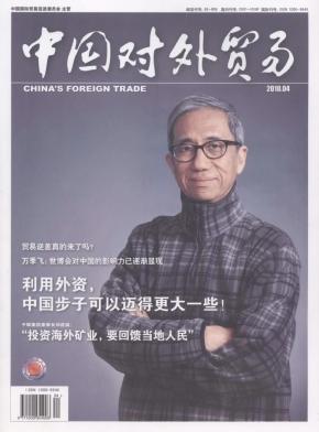 《中国对外贸易》杂志征稿