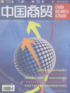 《中国商贸》杂志征稿
