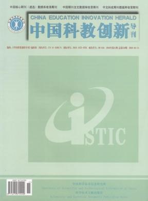 《中国科教创新导刊》杂志征稿函