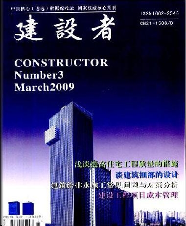 《建设者》省级专业建筑类期刊征稿