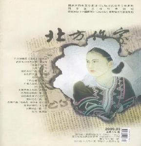 《北方作家》杂志征稿