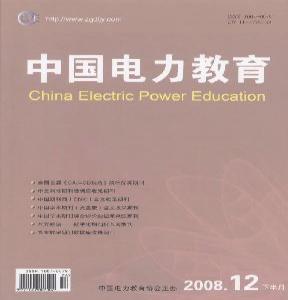 《中国电力教育》杂志社征稿