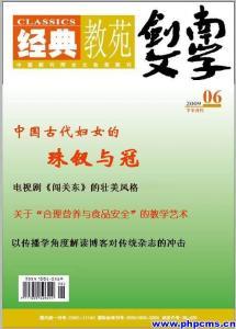 《剑南文学》杂志征稿