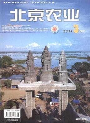 《北京农业》征稿启事