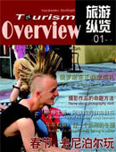 《旅游纵览》杂志是中华人民共和国新闻出版总署批准, 1987年创刊,是由中国野生动物保护协会、中国女摄影家协会、河北省旅游协会、秦皇岛经济开发区经济管理委员会联合主办。2003年被中国旅游报刊协会评为中国优秀旅游期刊。(国内刊号:CN 13-1138/K;国际刊号:ISSN 1004-3292;国内邮发代号:18-71;国外发行代号:Q1138T)。