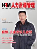 《人力资源管理》杂志