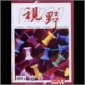 《视野》杂志(半月刊)是经国家新闻出版总署批准,由兰州大学主办,面向国内外公开发行的一份大型学术期刊。国内统一刊号:CN 62-1117/G2,国际标准刊号:ISSN 1006-6039,邮发代号:54―11。