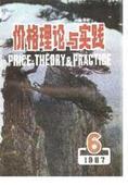 2012(CSSCI)《价格理论与实践》杂志征稿