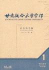 2012年(CSSCI)《甘肃社会科学