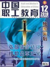 11月加急加急《中国职工教育》征稿