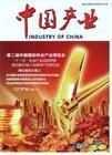 《中国产业》杂志社