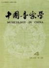 《中国音乐》核心期刊栏目