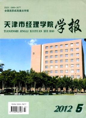天津市经理学院学报代发投稿要求