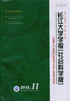 长江大学学报代写代发论文